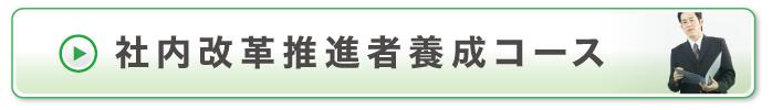 社内改革推進者養成コース