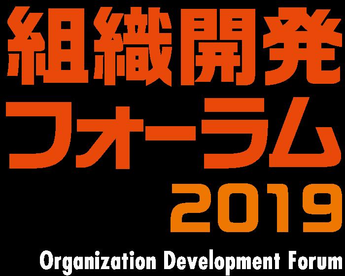 組織開発フォーラム2019
